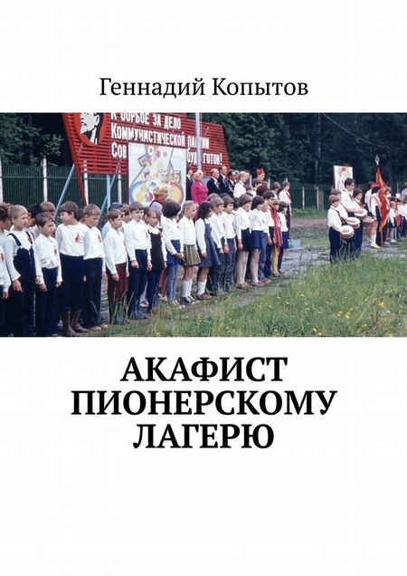 Акафист пионерскому лагерю