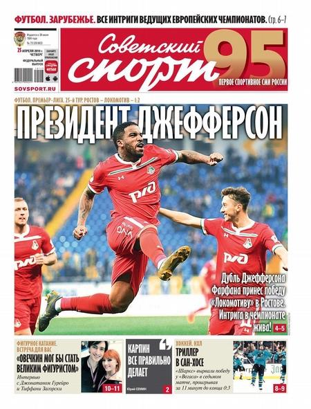 Советский Спорт (Федеральный выпуск) 73-2019