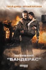 Позивний Бандерас ( Артемiй Кiрсанов,Сергiй Дзюба  )