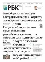 Ежедневная Деловая Газета Рбк 58-2019
