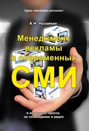 Менеджмент рекламы в современных СМИ