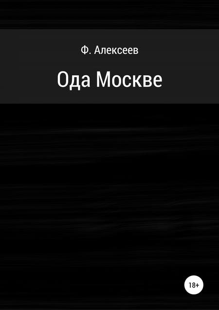 Ода Москве