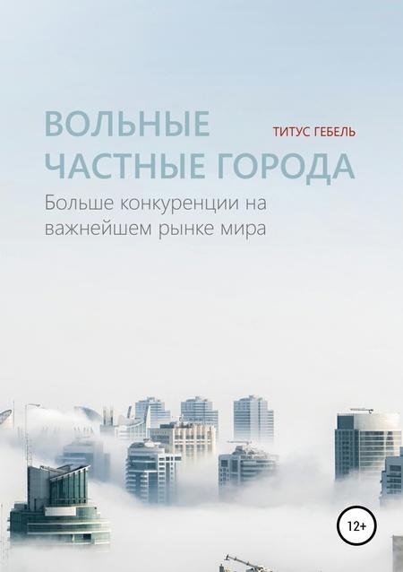 Вольные частные города. Больше конкуренции на важнейшем рынке мира