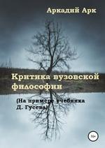Критика вузовской философии (На примере учебника Д. Гусева)