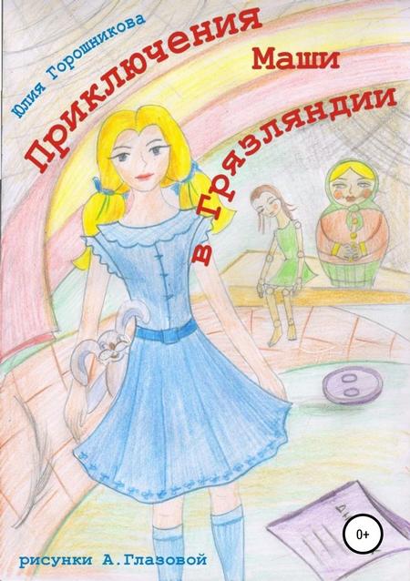 Приключения Маши в Грязляндии