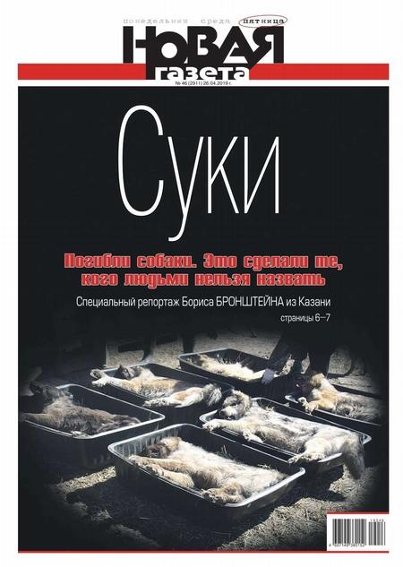 Новая Газета 46-2019