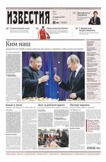 Известия 77-2019 ( Редакция газеты Известия  )