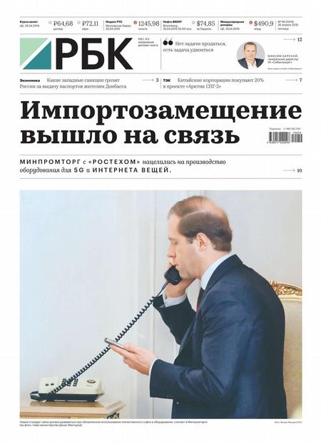 Ежедневная Деловая Газета Рбк 59-2019