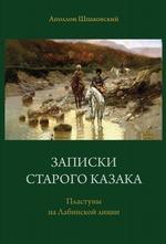 Записки старого казака. Пластуны на Лабинской линии