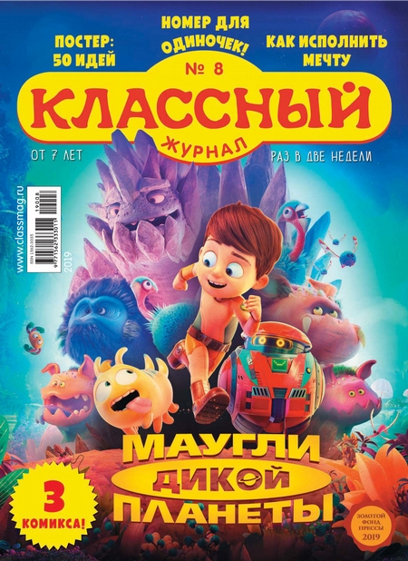 Классный журнал №08/2019