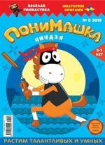 ПониМашка. Развлекательно-развивающий журнал. №08/2019 ( Открытые системы  )