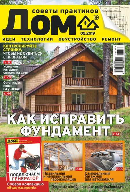 Журнал «Дом» №05/2019