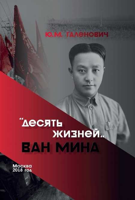 Десять жизней Ван Мина