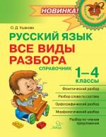 Русский язык. Все виды разбора. Справочник. 1–4 классы