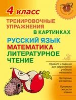 Тренировочные упражнения в картинках. Русский язык, математика, литературное чтение. 4 класс