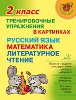 Тренировочные упражнения в картинках. Русский язык, математика, литературное чтение. 2 класс