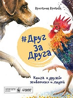 #ДругЗаДруга.Книга о дружбе животных и людей