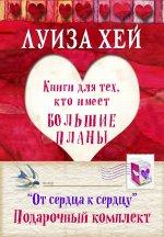 """Подарочный комплект """"От сердца к сердцу""""(5 книг)"""