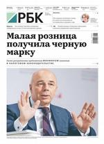 Ежедневная Деловая Газета Рбк 60-2019