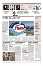 Известия 78-2019