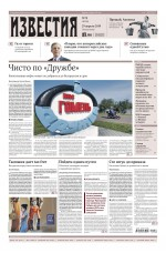Известия 78-2019 ( Редакция газеты Известия  )