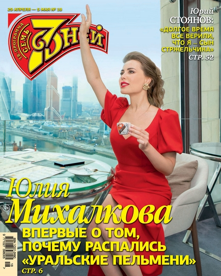 Семь дней ТВ-программа №18/2019