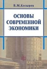 Основы современной экономики. Учебник