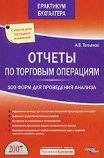 Отчеты по торговым операциям. 100 форм для проведения анализа