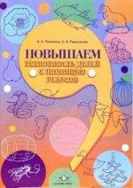 Повышаем грамотность детей с помощью ребусов. Методическое пособие для родителей и воспитателей ДОУ
