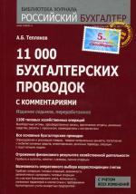 11 000 бухгалтерские проводок (с комментариями). 7-е изд.. Тепляков А.Б