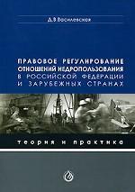 Правовое регулирование отношений недропользования в Российской Федерации и зарубежных странах. Теория и практика