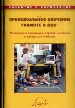 Предшкольное обучение грамоте в ДОУ