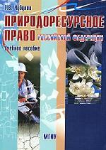 Природоресурсное право Российской Федерации