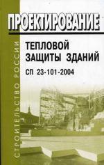Проектирование тепловой защиты зданий. Thermal performance desing of buildings. СП 23-101-2004