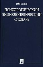 Психологический энциклопедический словарь