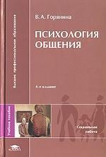 Психология общения. Учебное пособие
