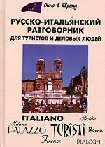 Русско-итальянский разговорник для туристов и деловых людей