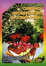 Семейное овощеводство на узких грядах. Опыт использования метода Митлайдера в России