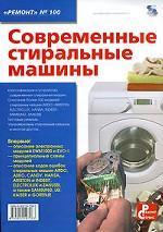 """Современные стиральные машины: приложение к журналу """"Ремонт и Сервис"""""""