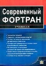 Современный Фортран. Учебник