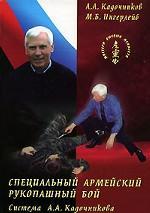 Специальный армейский рукопашный бой. Система А. А. Кадочникова