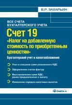 """Счет 19 """"Налог на добавленную стоимость по приобретенным ценностям"""""""