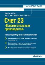 """Счет 23 """"Вспомогательные производства"""". Бухгалтерский учет и налогообложение"""