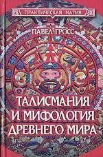 Талисмания и мифология древнего мира