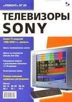 "Телевизоры SONY. Приложение к журналу ""Ремонт & сервис"""