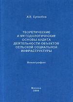 Теоретические и методологические основы аудита деятельности объектов сельской социальной инфраструктуры