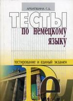 Тесты по немецкому языку. 3-е изд., испр. и доп