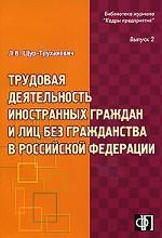 Трудовая деятельность иностранных граждан и лиц без гражданства в РФ
