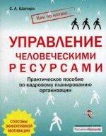 Управление человеческими ресурсами: практическое пособие по кадровому планированию организации