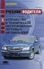Устройство и ТО легковых автомобилей. Учебник водителя категории B